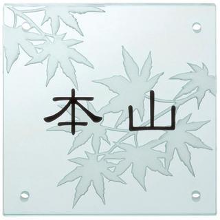 表札 戸建 ガラス表札 (ひょうさつ)15cm角 両面彫り表札GP-2 送料無料 ひょうさつ