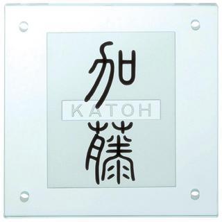 表札 戸建 ガラス表札 (ひょうさつ)15cm角 両面彫り表札GP-7 送料無料 ひょうさつ