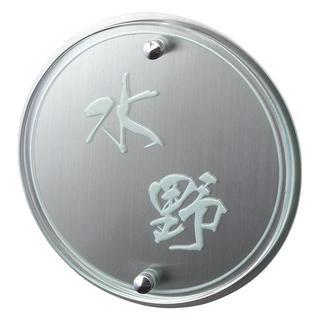 表札 戸建 ガラス ベースプレート付き(ひょうさつ) GP-75 _ 送料無料