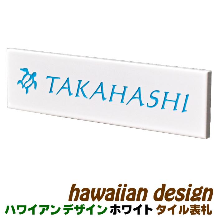 表札 タイル ハワイアン デザイン ホワイト スリム長方形 白 HONU Hawaii ハイビスカス イルカ いるか ひょうさつ 新築祝 結婚祝 引越 中古住宅 キャッシュレス 消費者 ポイント 還元