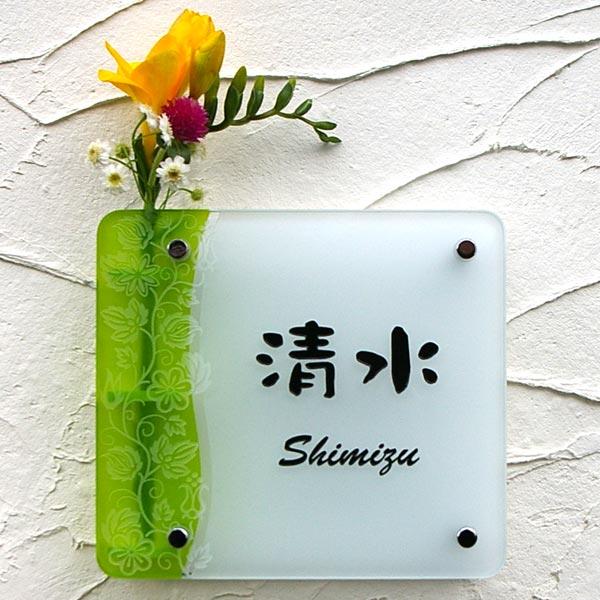 二世帯 可能 表札 一輪挿し ガラス彫刻 生け花 お花を挿せる表札 サイズ変更 18cm×20cm 2世帯 MAI=舞 送料無料 サイズオーダー ガラス ひょうさつ 戸建て