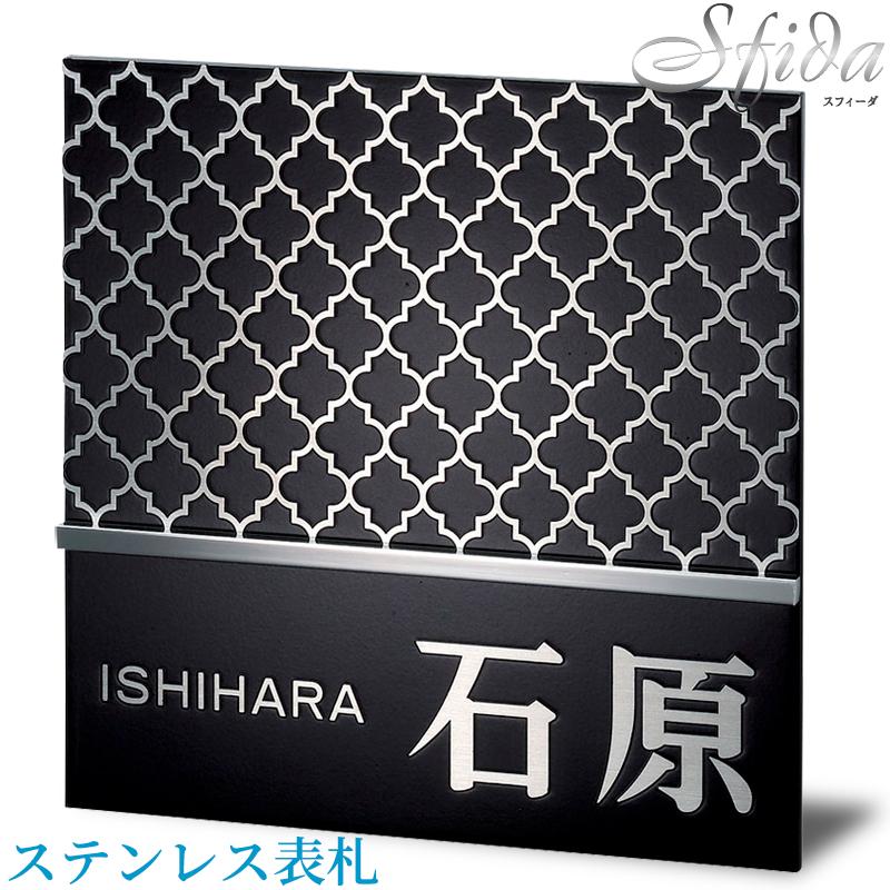 表札 ステンレス 黒と鏡面 15cm角正方形 美濃クラフトスフィーダSF-1