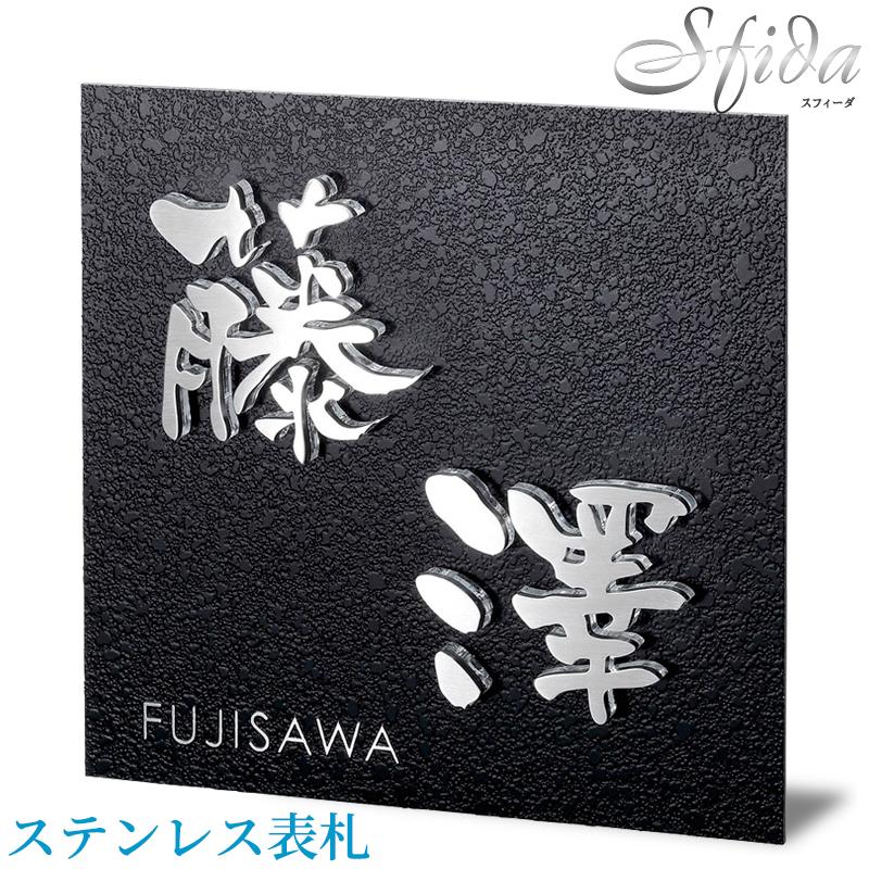 表札 ステンレス 黒と切り文字 20cm角正方形 美濃クラフトスフィーダSF-3