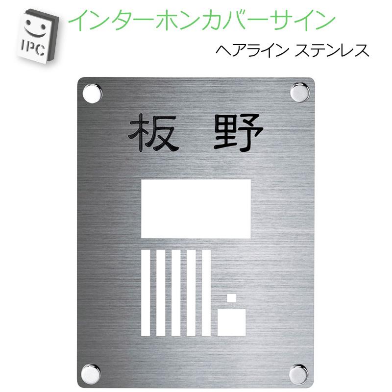 インターホンカバー表札 ステンレス 美濃クラフト インターホンカバーサイン IPC-72