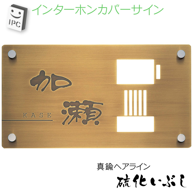 インターホンカバー表札 真鍮 しんちゅう 美濃クラフト インターホンカバーサイン IPC-77