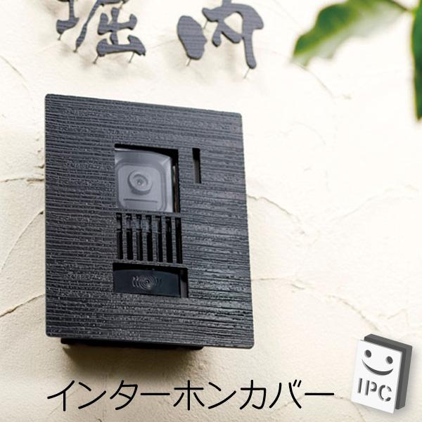 インターホンカバー ステンレス 美濃クラフト・ 木目調 IPC-92