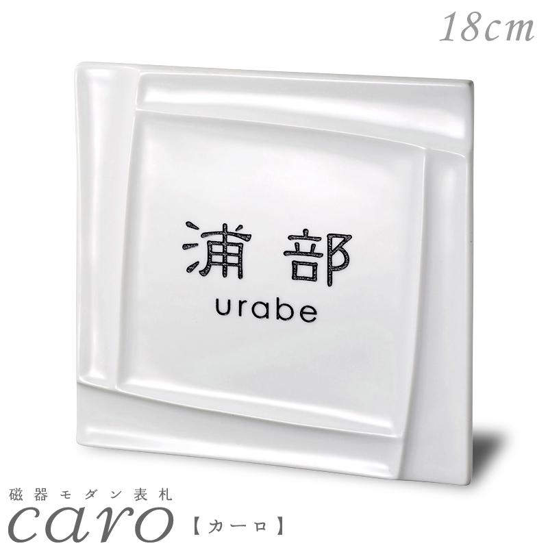 表札 磁器 モダン 正方形 白(18cm角) 美濃クラフトカーロ・イゾラ ホワイト