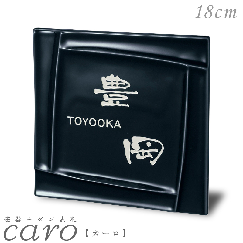 表札 磁器 モダン 正方形 黒紺(18cm角) 美濃クラフトカーロ・イゾラ ブラックネイビー