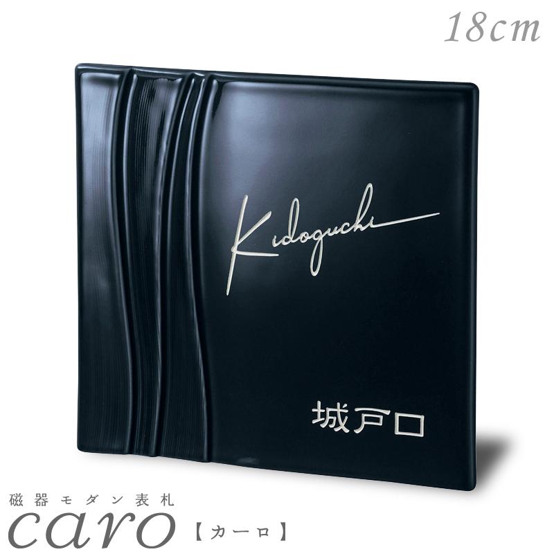 表札 磁器 正方形 モダン ブラックネイビー 黒紺(18cm角) 美濃クラフトカーロ・幾重