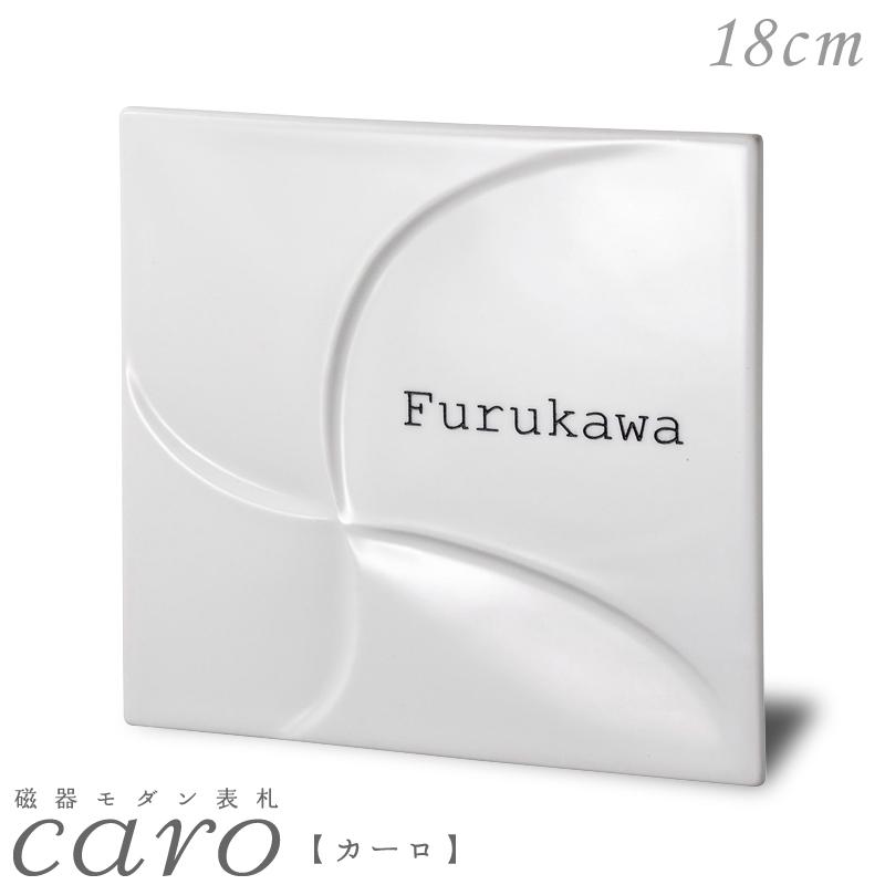 表札 磁器 モダン 正方形 白(18cm角) 美濃クラフトカーロ・ピンホイール ホワイト