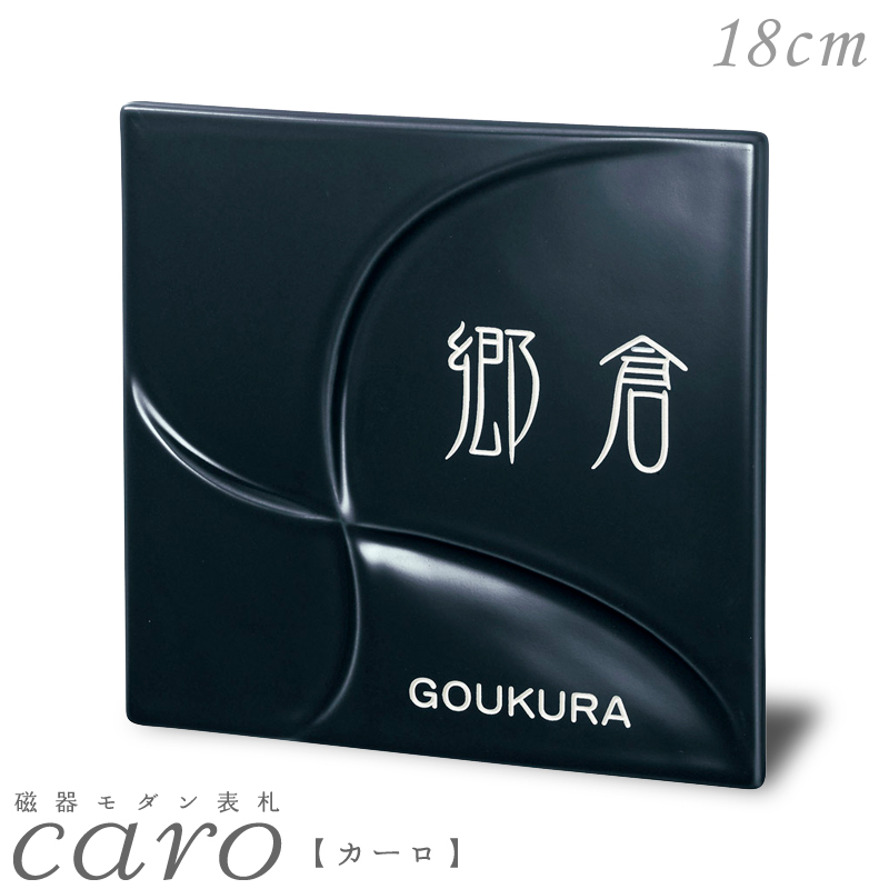 表札 磁器 モダン 正方形 黒紺(18cm角) 美濃クラフトカーロ・ピンホイール ブラックネイビー