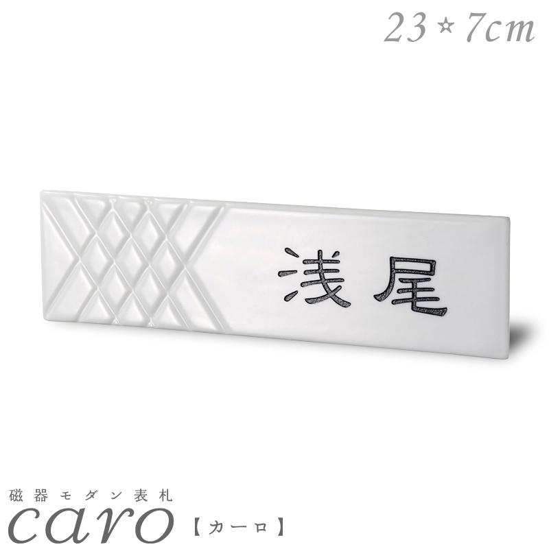 表札 磁器 モダン 長方形 白(27×7cm) 美濃クラフトカーロ・ロンブス ホワイト