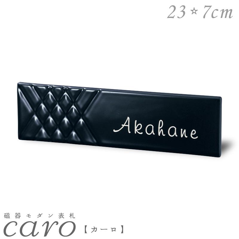 表札 磁器 モダン 長方形 黒紺(27×7cm) 美濃クラフトカーロ・ロンブス ブラックネイビー
