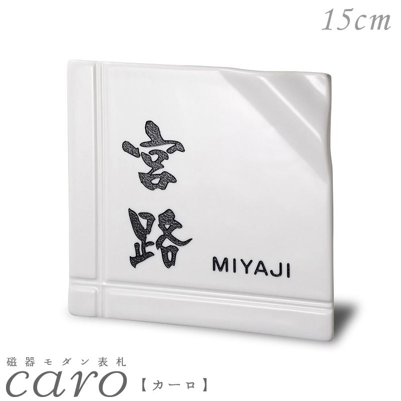 表札 磁器 モダン 正方形 白(15cm角) 美濃クラフトカーロ・カルタ ホワイト