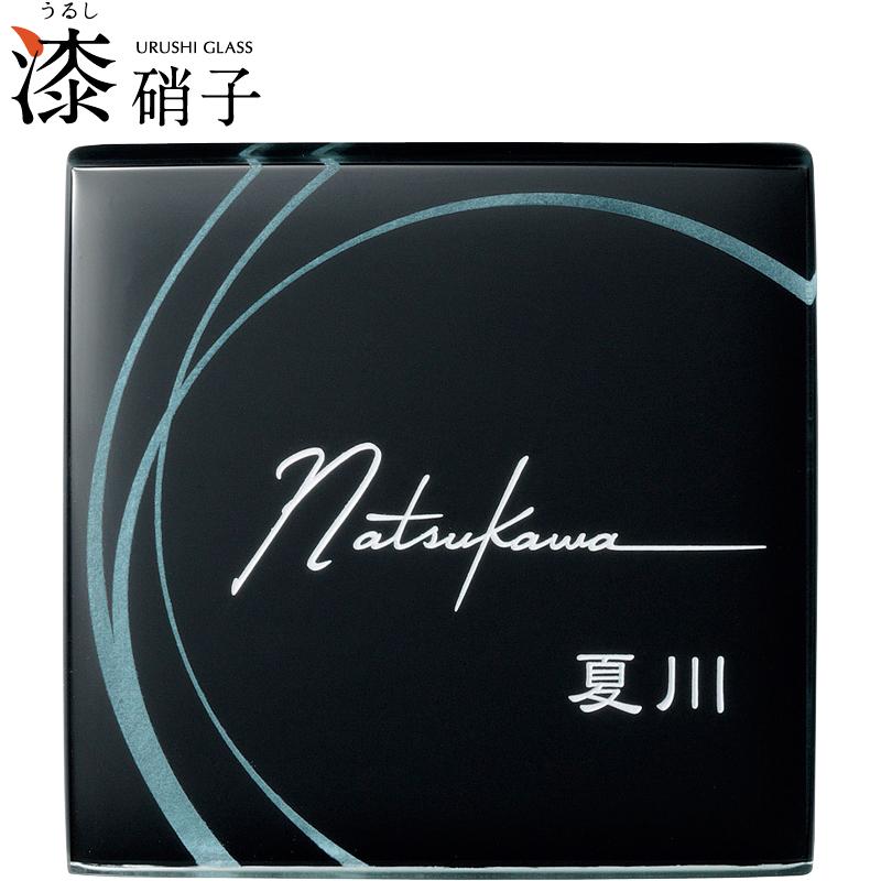 表札 ブラック ガラス 正方形(約15cm角) 美濃クラフト 漆硝子 雲母銀
