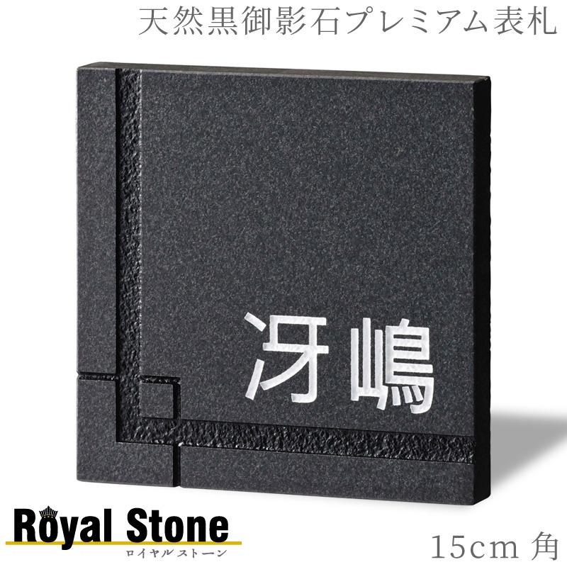 石の表札 黒御影石 15cm正方形 美濃クラフト・ RYS-1