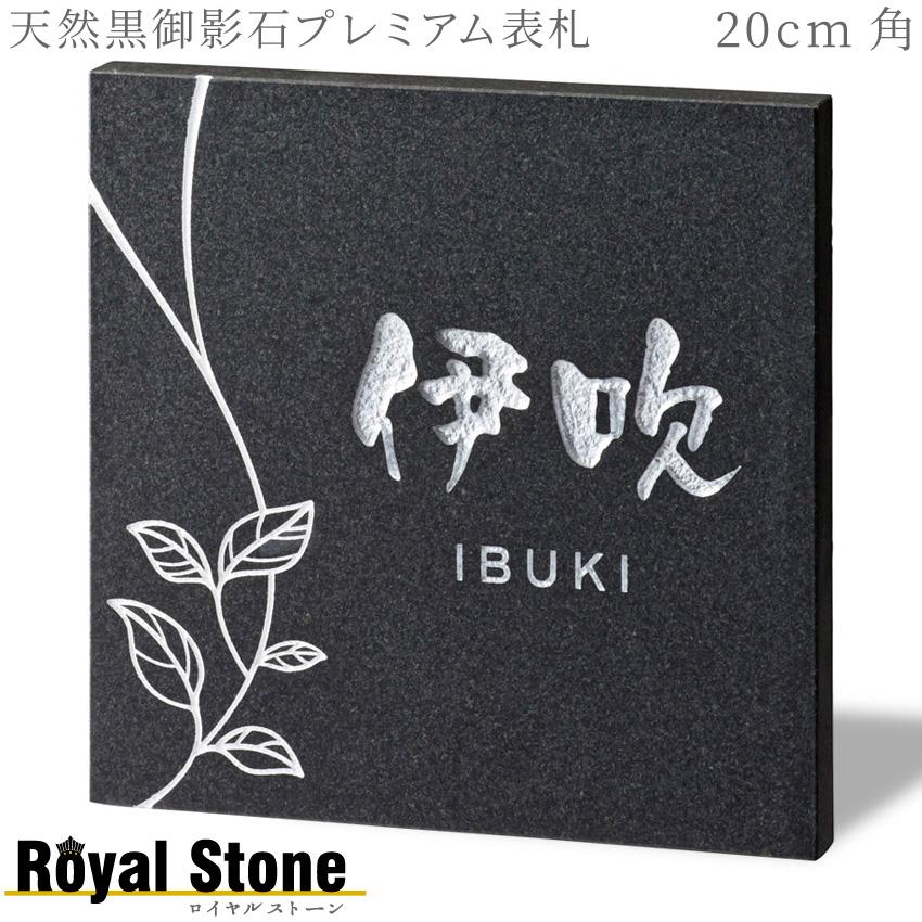 石の表札 黒御影石 20cm正方形 美濃クラフト・ RYS-2