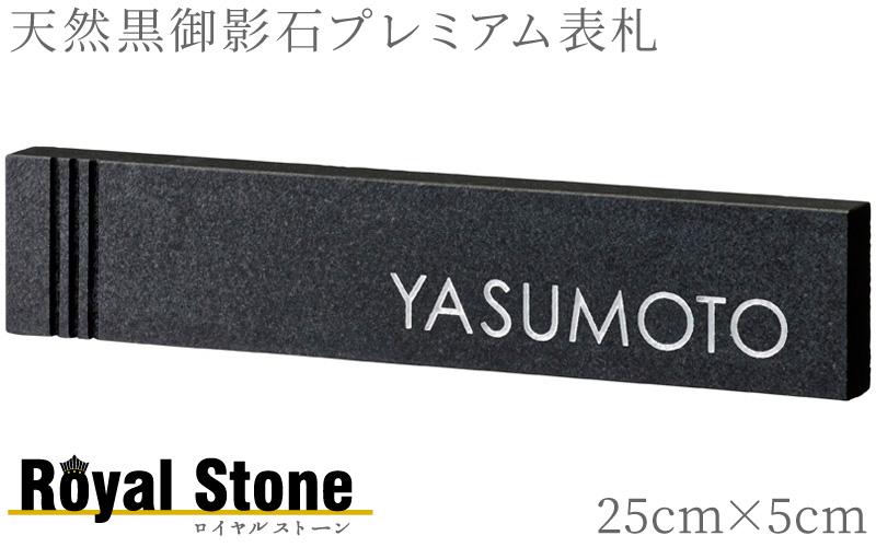 石の表札 黒御影石 25cm×5cmスリム長方形 美濃クラフト・ RYS-3
