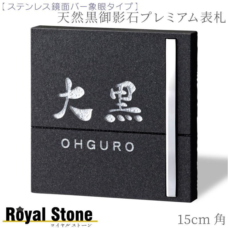 石の表札 黒御影石 鏡面磨きステンレスバー象嵌 15cm正方形 美濃クラフト・ RYS-21