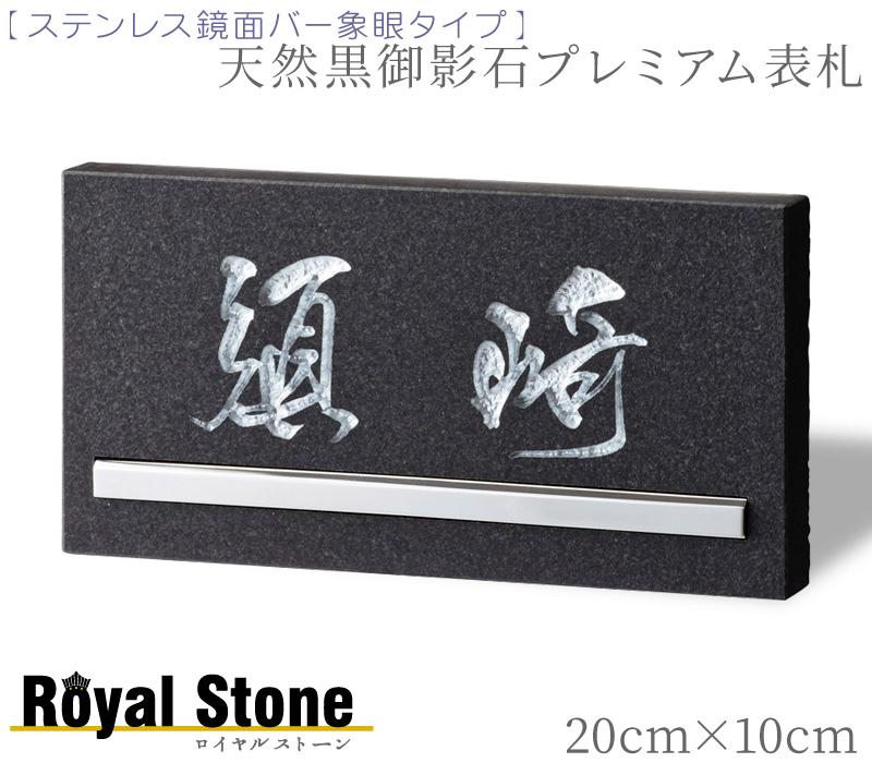 石の表札 黒御影石 鏡面磨きステンレスバー象嵌 20cm×10cm 美濃クラフト・ RYS-24