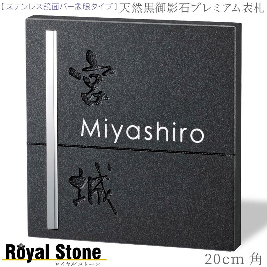 石の表札 黒御影石 鏡面磨きステンレスバー象嵌 20cm正方形 美濃クラフト・ RYS-25