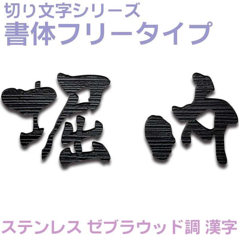 表札 ステンレス切文字 漢字タイプ ゼブラウッド調半ツヤ黒 7cmサイズ 美濃クラフトXP-4 【1文字】