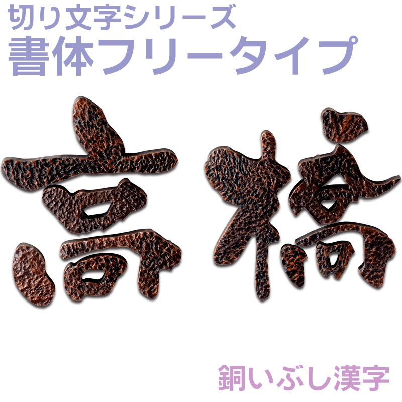 8cmサイズ 【1文字】 銅いぶし 漢字タイプ 美濃クラフトCDX-1 銅切文字 表札