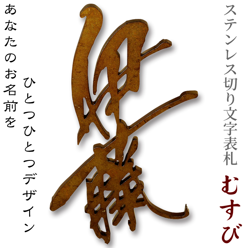 表札 ステンレス切文字 漢字タテ書きタイプ「結」むすび【3文字以内の価格】 美濃クラフトKG-12