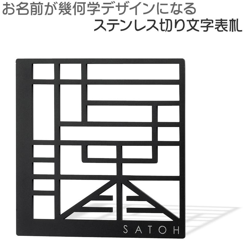 表札 ステンレス 切文字 幾何学デザイン文字 錆びない 美濃クラフトKKK-1 個性的デザイン 漢字 和モダン 送料無料 戸建 新築 引越 贈答 御祝 新生活