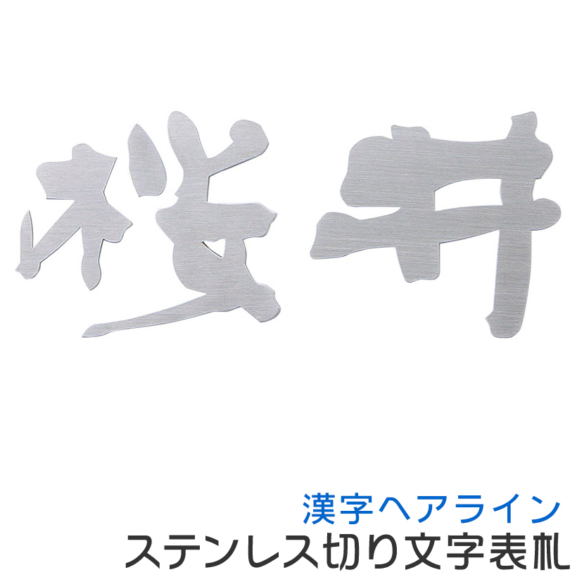 表札 ステンレス切文字 漢字タイプ ヘアライン 7cmサイズ 美濃クラフトXP-1 【1文字の価格】