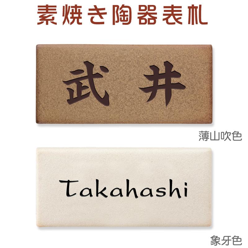 表札 陶板 戸建 素焼き陶器 美濃クラフトTN-1 漢字1行デザイン