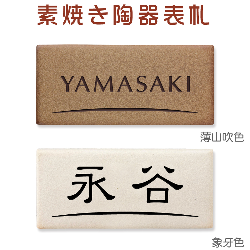 表札 陶板 戸建 素焼き陶器 美濃クラフトTN-41 ラインデザイン1行表記