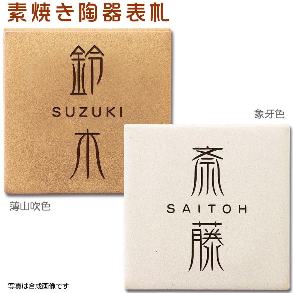 表札 戸建 陶板 素焼き陶器 美濃クラフトTN-43 20cm正方形2文字専用デザイン