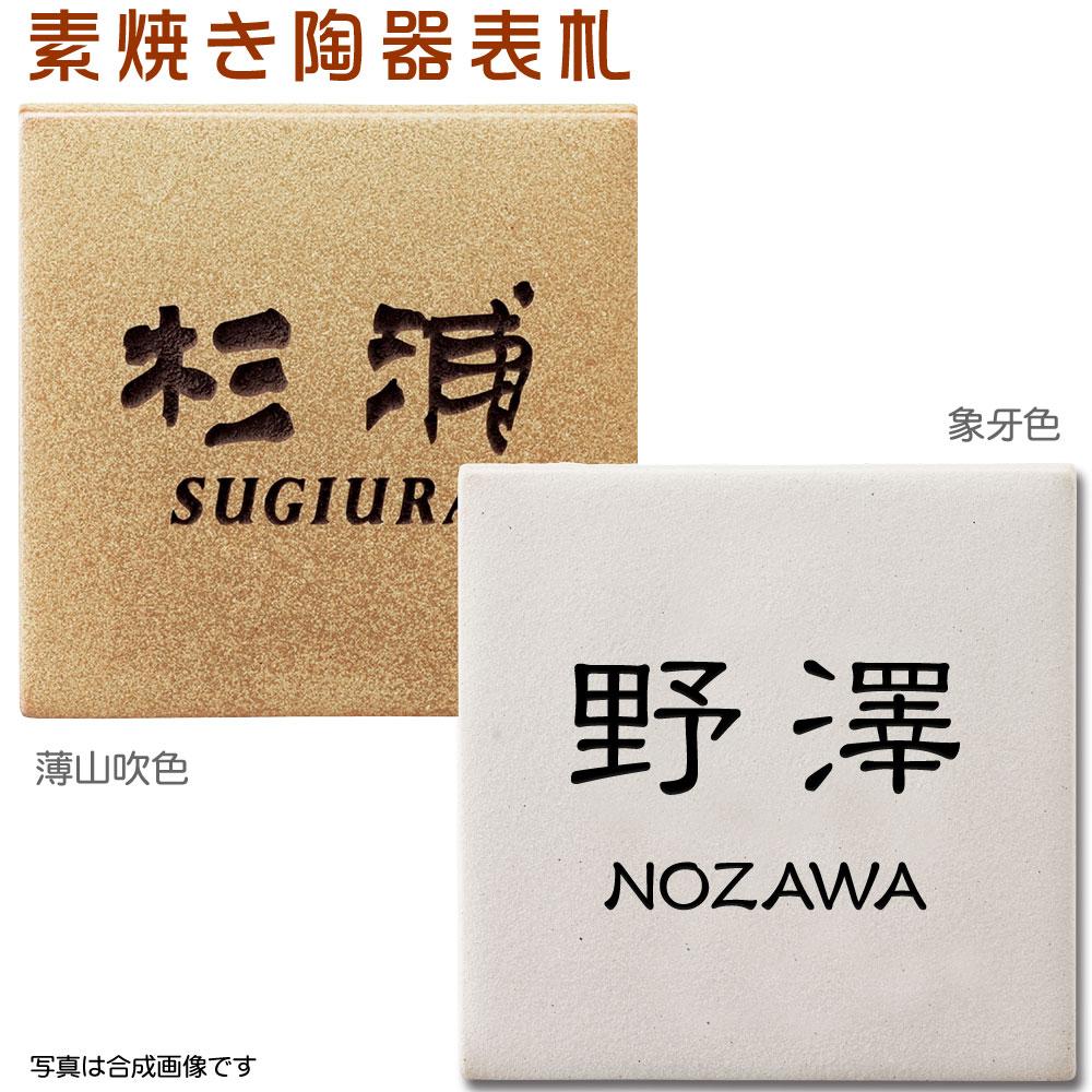 表札 戸建 素焼き陶器 美濃クラフトTN-3 20cm正方形2行表記デザイン