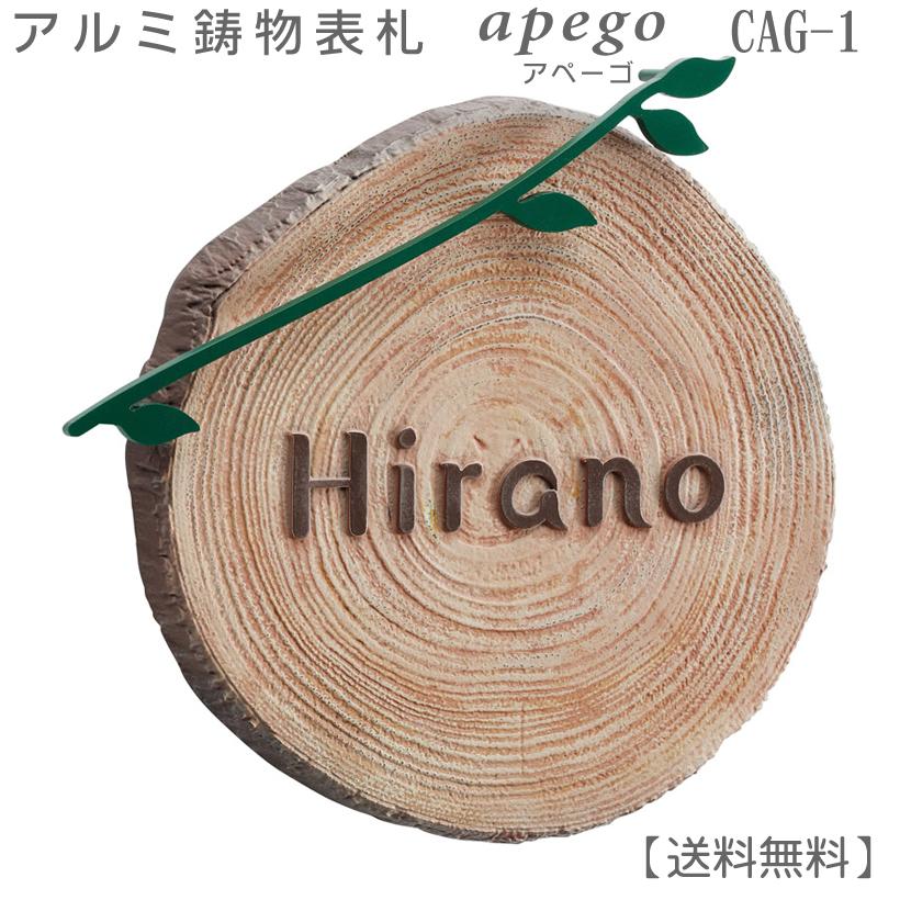 表札 アルミ 丸太 木目調 美濃クラフト・アペーゴ CAG-1 鋳物 ウッディ 送料無料 ひょうさつ 日本製 国産 新築祝 結婚祝 転居祝