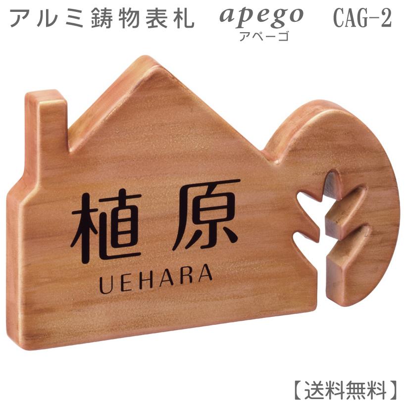 表札 アルミ ウッド 木目調 美濃クラフト・アペーゴ CAG-2 アルミ鋳物表札 送料無料 ひょうさつ 日本製 国産 新築祝 結婚祝 転居祝