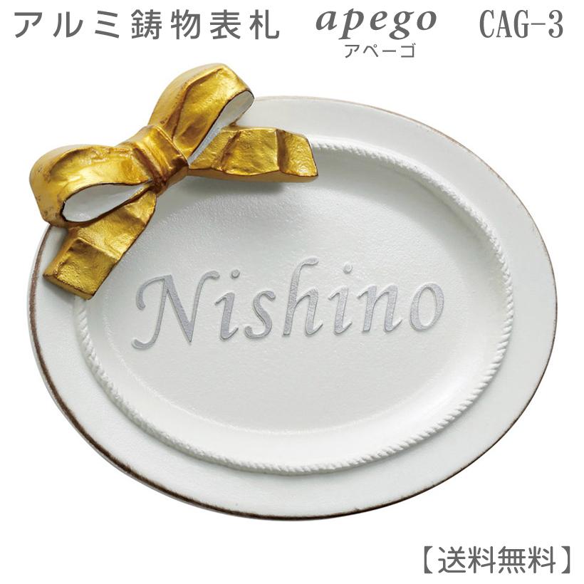 表札 アルミ 白磁風 リボン 美濃クラフト・アペーゴ CAG-3 アルミ鋳物表札 送料無料 ひょうさつ 日本製 国産 新築祝 結婚祝 転居祝 かわいい