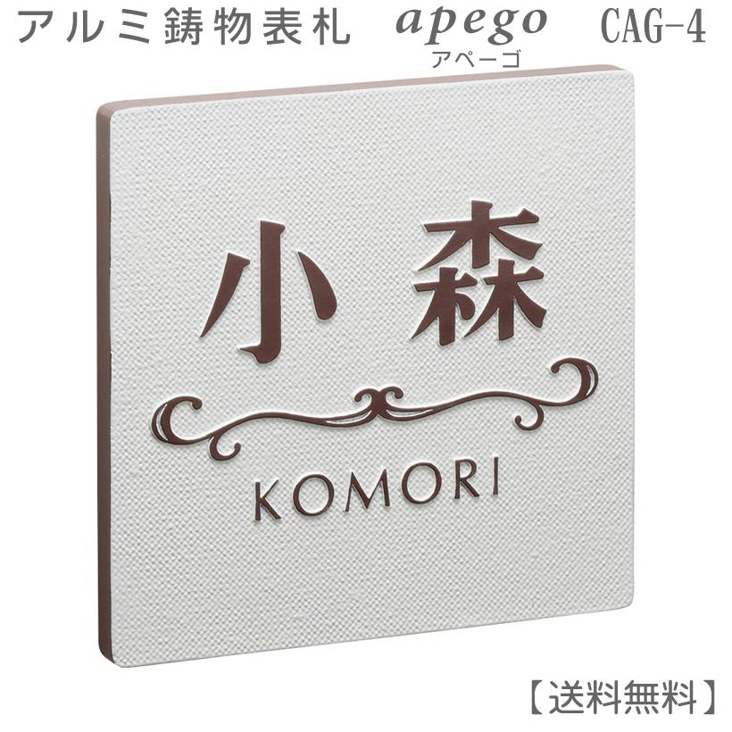 送料無料 日本製 正方形 新築祝 国産 アルミ鋳物表札 CAG-4 転居祝 結婚祝 アルミ 表札 ひょうさつ 美濃クラフト・アペーゴ