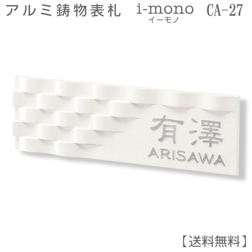 表札 アルミ 美濃クラフト・イーモノ CA-27 アルミ鋳物表札 白い表札 オフホワイト 送料無料 ひょうさつ 日本製 国産 新築祝 結婚祝 転居祝