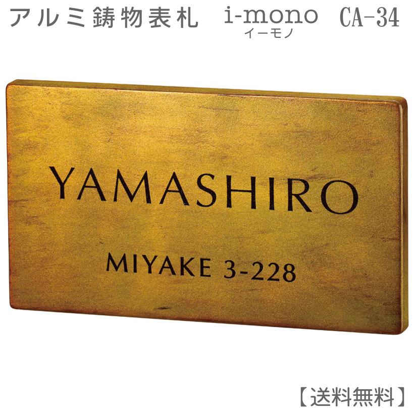 表札 アルミ 美濃クラフト・イーモノ CA-34 アルミ鋳物表札 アンティーク真鍮風 送料無料 ひょうさつ 日本製 国産 新築祝 結婚祝 転居祝