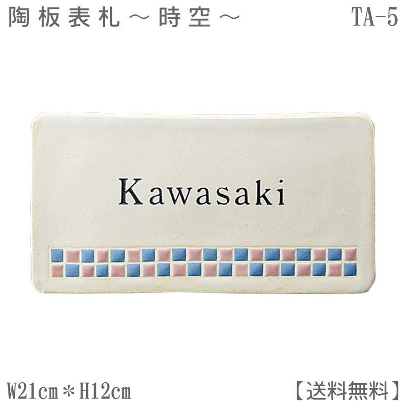 表札 陶板 長方形 21cm×12cm 美濃クラフト 時空TA-5 ほんのりクリーム色 カラフル 個性的 貼り付け ボルト出し可能 サイズ変更不可