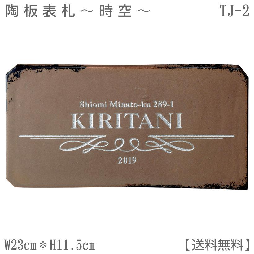 表札 陶板 ブラウン アンティーク錆仕上げ 長方形 23cm×11.5cm 美濃クラフト TJ-2 個性的 貼り付け ボルト出し可能 サイズ変更不可