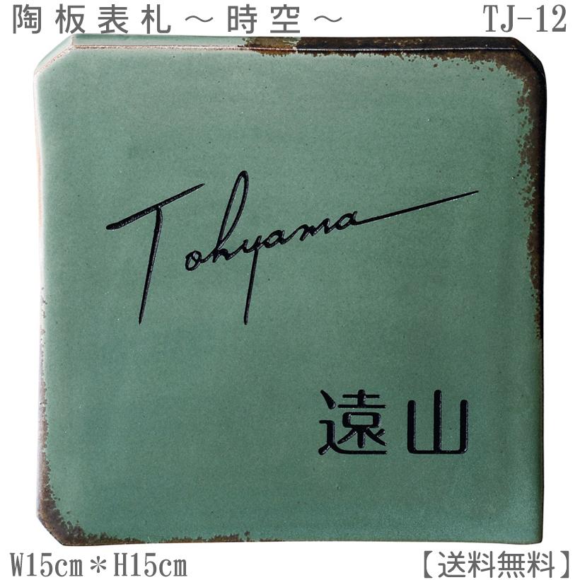 表札 陶板 グリーン系 アンティーク錆仕上げ 正方形 15cm角 美濃クラフト TJ-12 個性的 貼り付け ボルト出し可能 サイズ変更不可