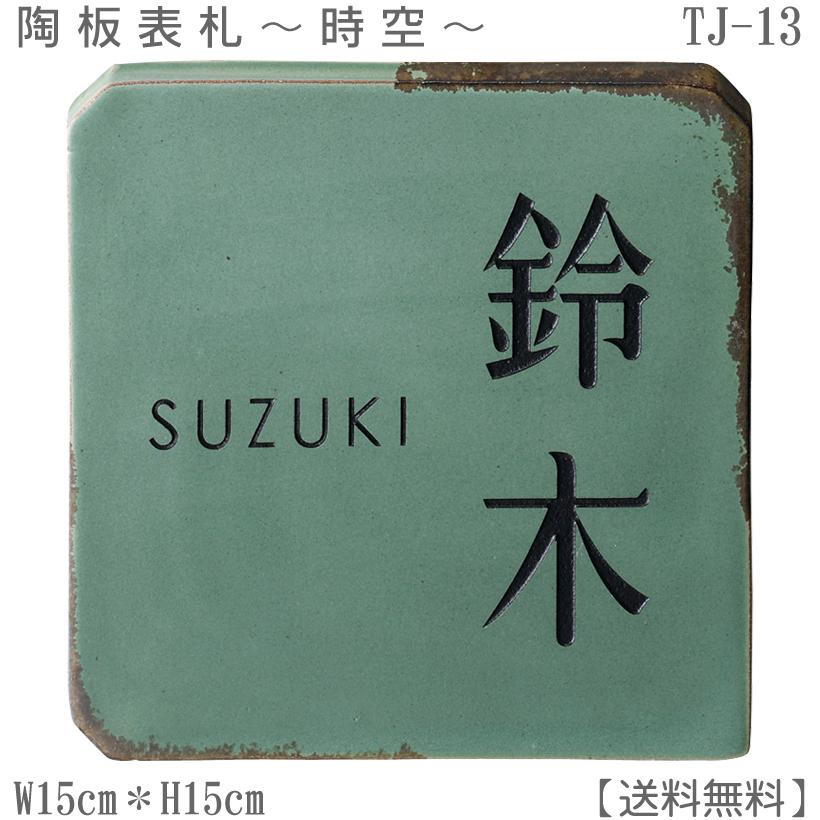 表札 陶板 グリーン系 アンティーク錆仕上げ 正方形 15cm角 美濃クラフト TJ-13 個性的 貼り付け ボルト出し可能 サイズ変更不可