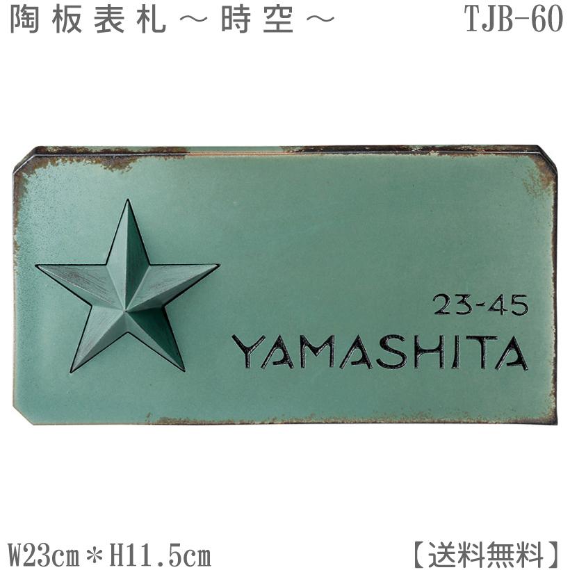 表札 陶板 立体的な星 長方形 23cm×11.5cm 美濃クラフト TJB-60 グリーン アンティーク錆仕上げ 個性的 貼り付け ボルト出し可能 サイズ変更不可