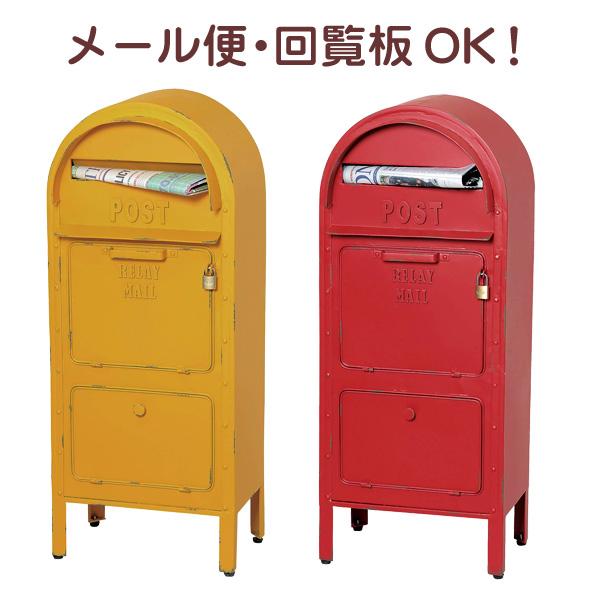 ポスト 自立型 メール便対応 大容量 American POST U.S.MAIL BOX レッド イエロー 丸三タカギ 送料無料 南京錠 郵便受け アメリカンポスト 赤色 黄色 設置型