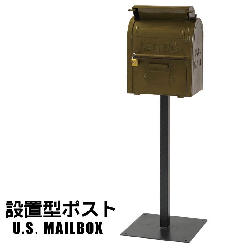 ポスト 自立型 American Vintage U.S.MAIL BOX グリーン 丸三タカギ 送料無料 南京錠 郵便受け アーミーグリーン 緑色