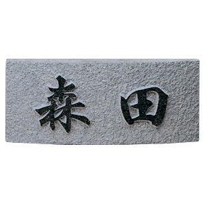 表札 戸建 浮き彫り 石 黒御影石 美濃クラフト R-BASEシリーズRB-41 天然石 みかげ石 送料無料 新築祝 結婚祝 転居祝 浮彫 縁起 風水