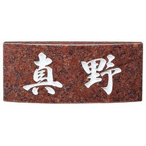 表札 戸建 天然石表札 赤みかげ石 (ひょうさつ) 赤御影石 R-BASEシリーズRB-6 御影石