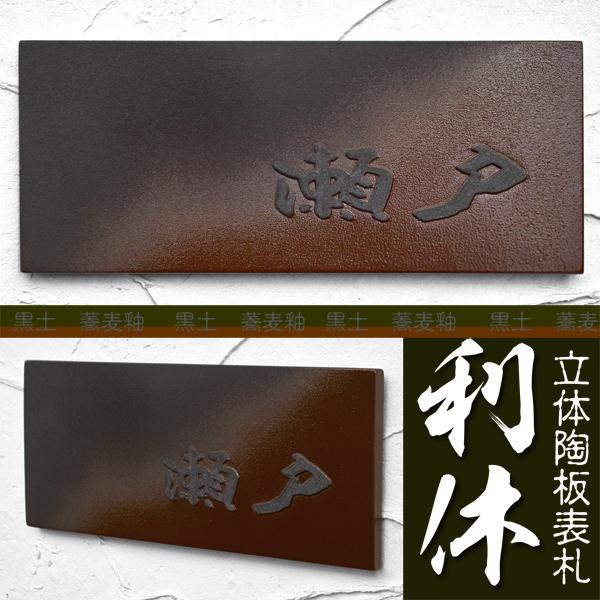 表札 送料無料 サイズ変更可能 戸建 職人 手作り 立体陶板表札 (ひょうさつ) W-2利休